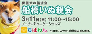 20180311funabashi_320x120