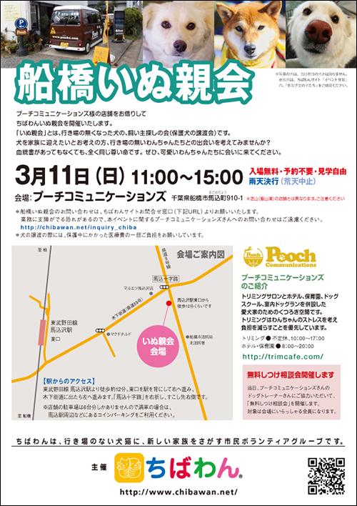 funabashi32_poster
