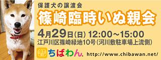 event-180429shinozakirinji_banner