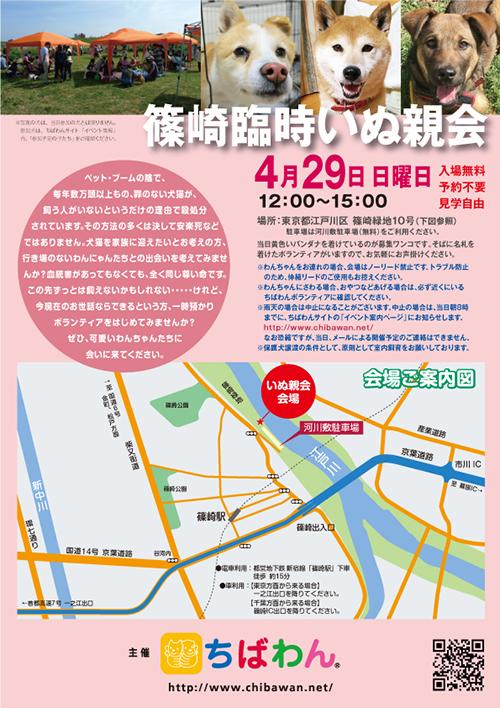 event-180429shinozakirinji_poster