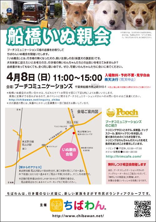 funabashi33_poster