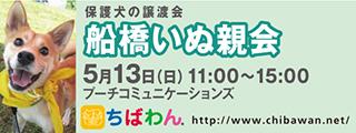 20180513funabashi_320x120