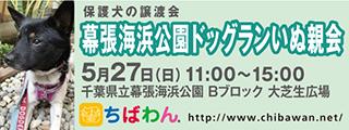 20180527makuhari_320x120