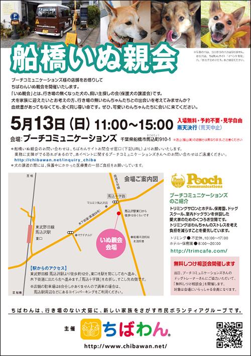 funabashi34_poster