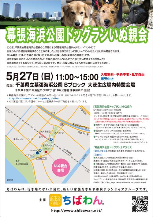 makuhari07_poster