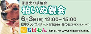 20180603kashiwa_320x120