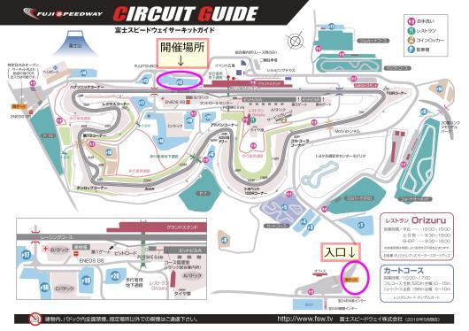 【開催場所、入口カキコ】富士場内MAP
