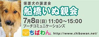 20180708funabashi_320x120