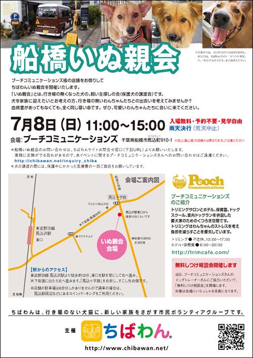 funabashi36_poster