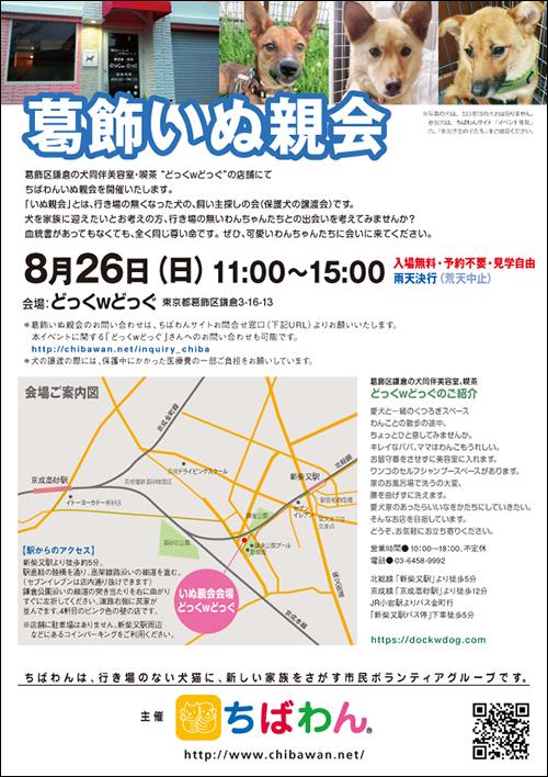 8.26katsushika06_poster