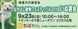 20180930nakayoshi_320x120
