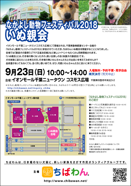 nakayoshi2018_poster