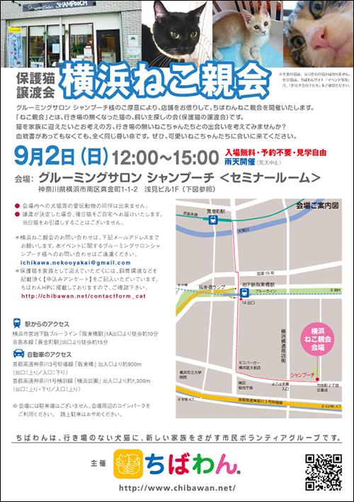 yokohama02_poster