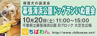 20181020makuhari_320x120