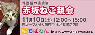 20181110akasaka_320x120