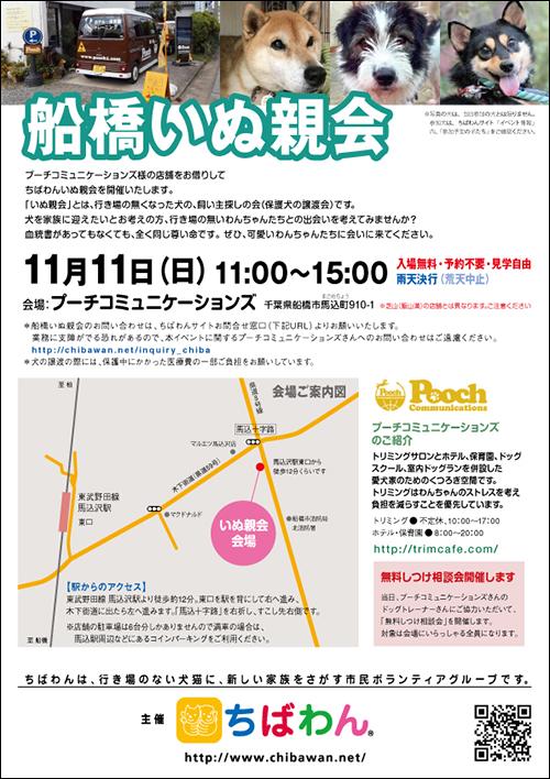funabashi39_poster 20181111