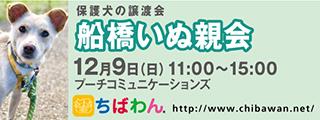 20181209funabashi_320x120