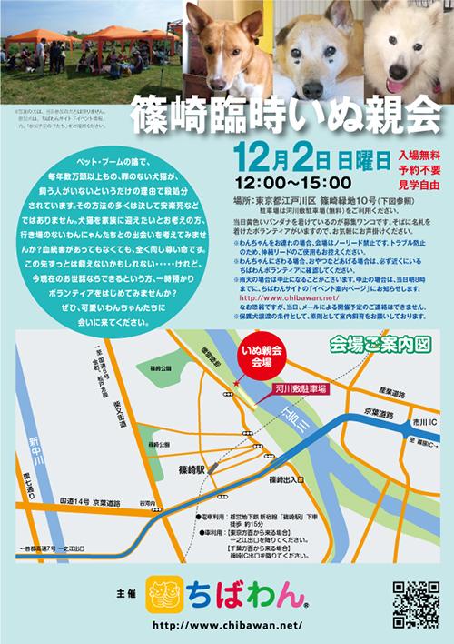 201812_rinji_poster