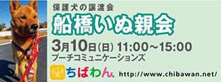 20190310funabashi_320x120