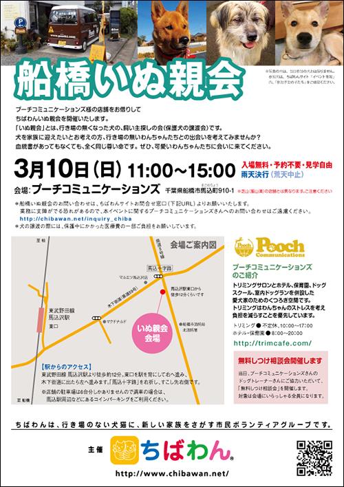 funabashi43_poster310310