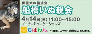 20190414funabashi_320x120
