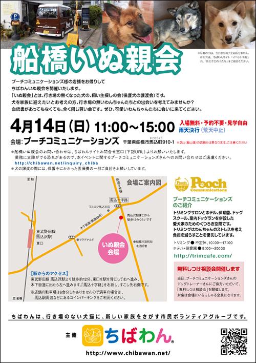 funabashi44_poster310414