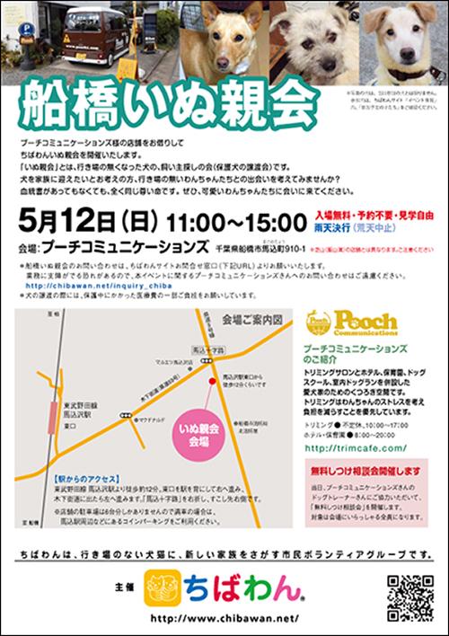 funabashi45_poster310512