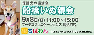 20190908funabashi_320x120