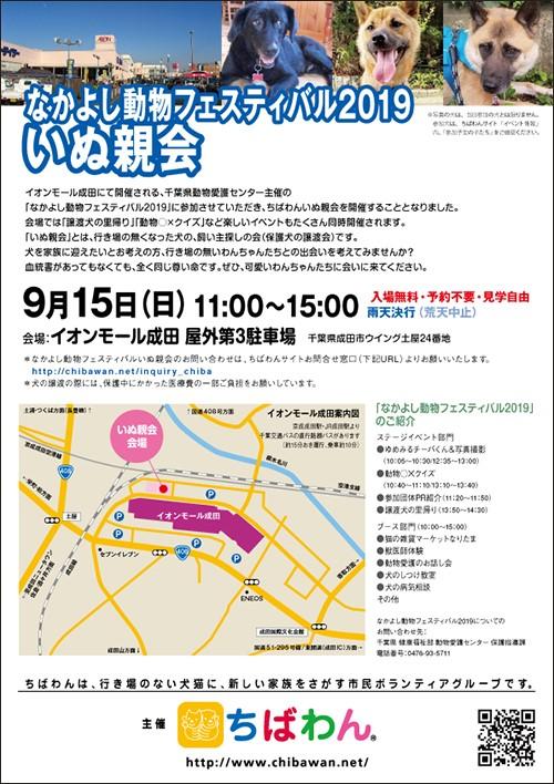 thumbnail_nakayoshi2019_poster