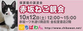 20191012akasaka_320x120