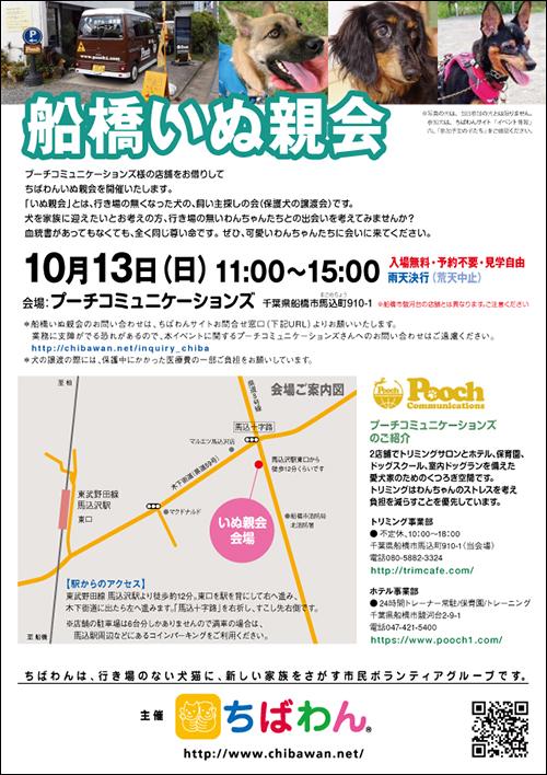 funabashi49_poster011013